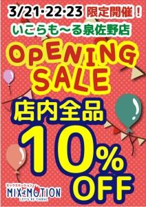 OPENINGSALE10OFF